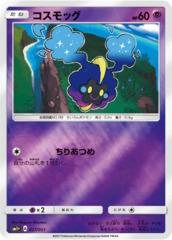 Cosmog - 027/051 - Mirror Holo