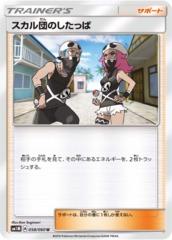 Team Skull Grunt - 058/060 - Uncommon