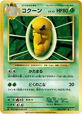 Kakuna - 006/087 - Common