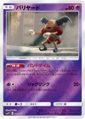 Mr. Mime - 015/024 - Common - Mirror Holo