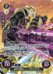 Xander: Pitch Dark Paladin B02-056SR