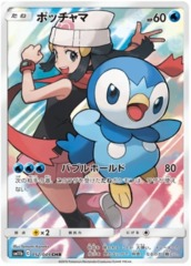Piplup with Dawn - 052/049 - Full Art CHR