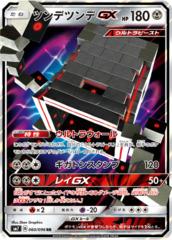 Stakataka-GX - 060/096 - RR - GX Holo