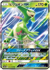 Virizion-GX - 006/060 - RR - GX Holo
