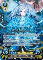 Robin (Female): Tactician Bearing a Spectrum of Strategies B22-064SR