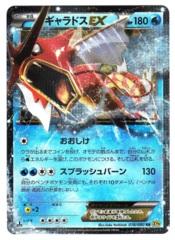 Gyarados-EX - 018/080 - Double Rare - EX Holo