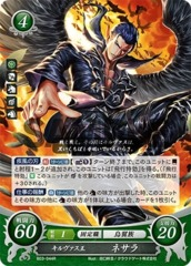Naesala: King of Kilvas B03-044R