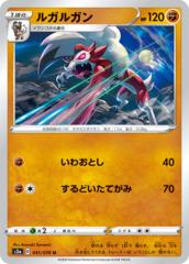 Lycanroc - 041/076 - Uncommon