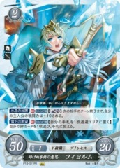 Fjorm: Unbreakable Frozen Will P13-011PR