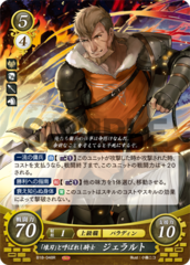 Jeralt: Knight Dubbed the Blade Breaker B18-048R