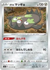 Galarian Stunfisk - 053/076 - Uncommon