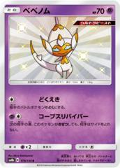 Poipole - 179/150 - Shiny Holo