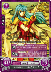Eirika: Princess of Renais P10-001PR
