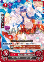 Caeda: Winged Princess of Talys P15-006PR
