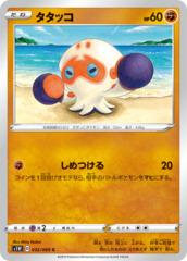 Clobbopus - 032/060 - Common