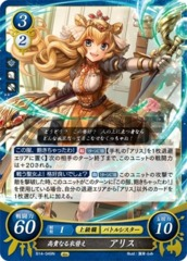 Alice: A Noble's Appearance B14-049N