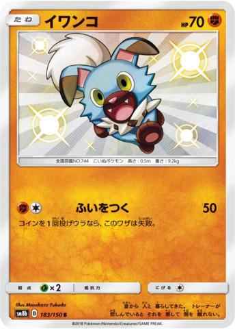 Quagsire 170//150 GX Ultra Shiny SM8b Japanese NM Pokemon Card Shiny