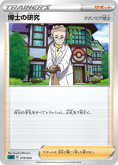 Professor's Research - 019/020