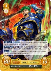 Arden: Sturdy! Strong! Stouthearted! B19-057R