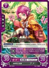 Fae: Innocent Dragon Girl B05-045N