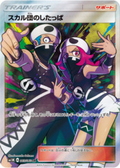 Team Skull Grunt - 065/060 - Full Art Secret Rare