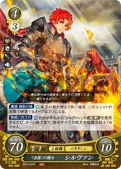 B19-040SR Fire Emblem Cipher 19 Flayn Inquistive Maiden
