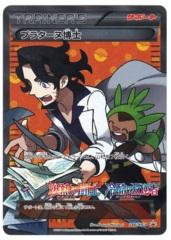 Professor Sycamore - 246/XY-P - Booster Box Purchase - Holo