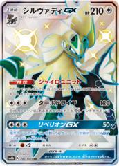 Silvally-GX - 242/150 - Full Art Shiny Super Rare