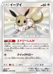 Eevee - 201/150 - Shiny Holo