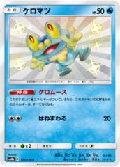 Froakie - 171/150 - Shiny Holo