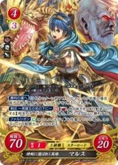 Marth: Hero Chosen by the Exalted Blade B13-051SR