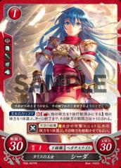 Caeda: Princess of Talys P08-007PR