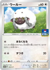 Wooloo - 004/S-P - Get Wooloo Participation Prize