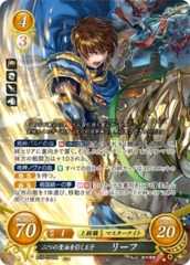 Leif: Prince of Two Holy Bloodlines B15-076SR