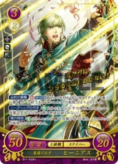 King and Strategician: Innes B11-032R+