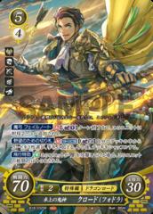 Claude (Fodlan): The Master Tactician B18-032SR