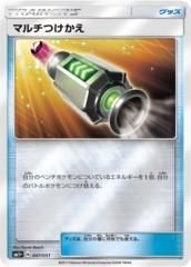 Multi Switch - 047/051 - Mirror Holo