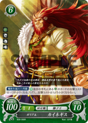 Caineghis: King of Gallia B09-090R