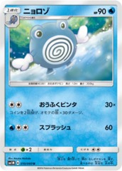 Poliwhirl - 010/060 - Uncommon