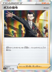 Boss's Orders - 176/190 - Holo