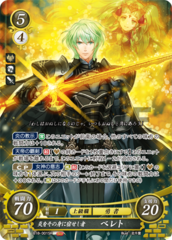 Byleth (Male): He Who Bears the Flames Within B18-001SR
