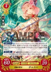 Supreme Saint: Genny B11-066R