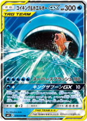 Magikarp & Wailord-GX - 019/095 - RR - GX Holo