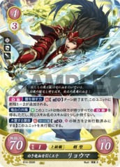 Ryoma: Prince Born of White Dragon Blood B14-056R