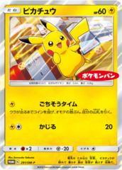 Pikachu - 291/SM-P - Daiichi Pan - Holo