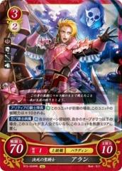 Arran: Paladin of Grim Resolve B15-024HN