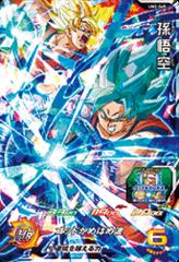 Goku - UM2-45 - SR - Prism Holo