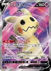Mimikyu V - 073/070 - Full Art SR