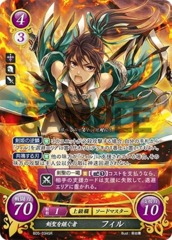 Fir: Master Swordsman's Inheritor B05-034SR