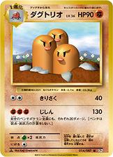 Dugtrio - 054/087 - Uncommon